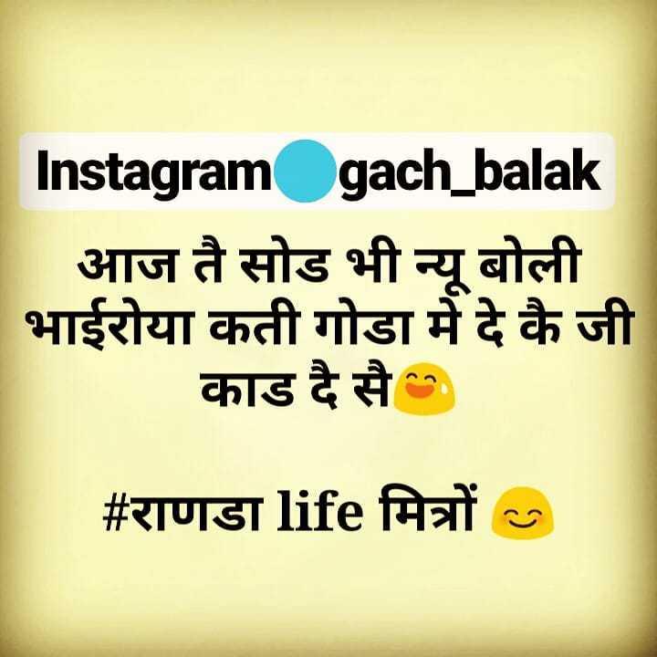 😂  चुटकला - Instagram gach _ balak आज ते सोड भी न्यू बोली भाईरोया कती गोडा मे दे कै जी काड दै सै # राणडा life मित्रों - ShareChat