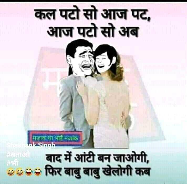 😂  चुटकला - कल पटो सो आज पट , आज पटो सो अब मजाक या भाई मजाक Shank Singh बाद में आंटी बन जाओगी , ७००० फिर बाबु बाबु खेलोगी कब - ShareChat
