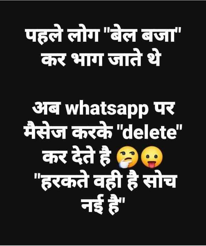 😂  चुटकला - पहले लोग बेल बजा कर भाग जाते थे । अब whatsapp पर मैसेज करके delete कर देते है ? हरकते वही है सोच नई है - ShareChat