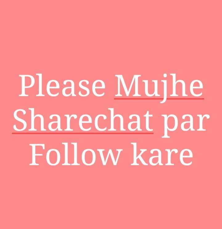 👌 चुटकी बजाओ✌ - Please Mujhe Sharechat par Follow kare - ShareChat