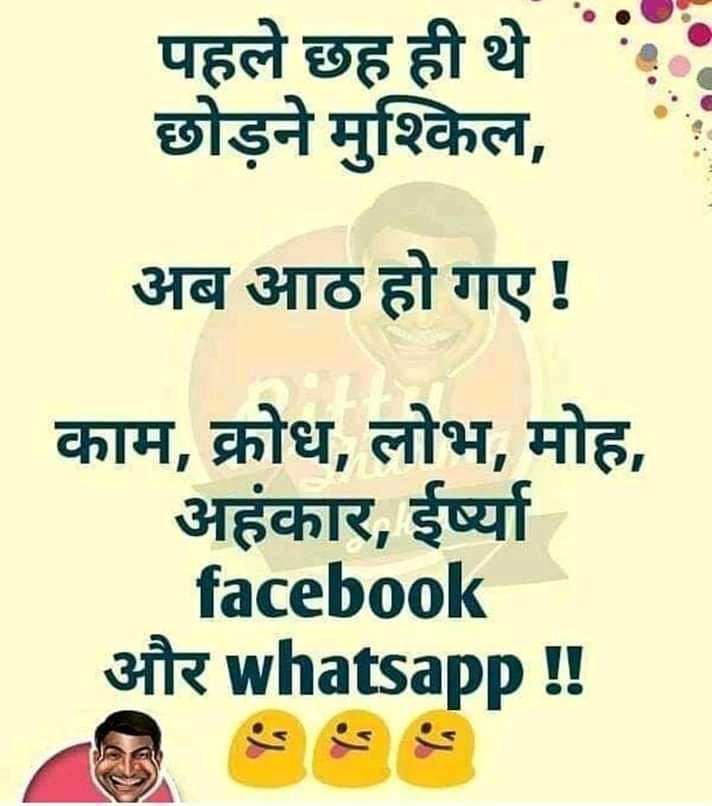 चुटकुल्ला - पहले छह ही थे । छोड़ने मुश्किल , अब आठ हो गए ! काम , क्रोध , लोभ , मोह , अहंकार , ईष्र्या facebook और whatsapp ! ! - ShareChat