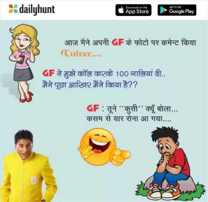 चुटकुल्ला - 4 Download on the dailyhunt App Store GET IT ON Google Play आज मैंने अपनी GF के फोटो पर कमेन्ट किया ( Cuteee , . . . GF ने मुझे कॉल करके 100 गालियां दी . . मैने पूछा आखिर मैंने किया है ? ? GF : तूने ' ' ' क्यूँ बोला . . . कसम से यार रोना आ गया . . . . - ShareChat