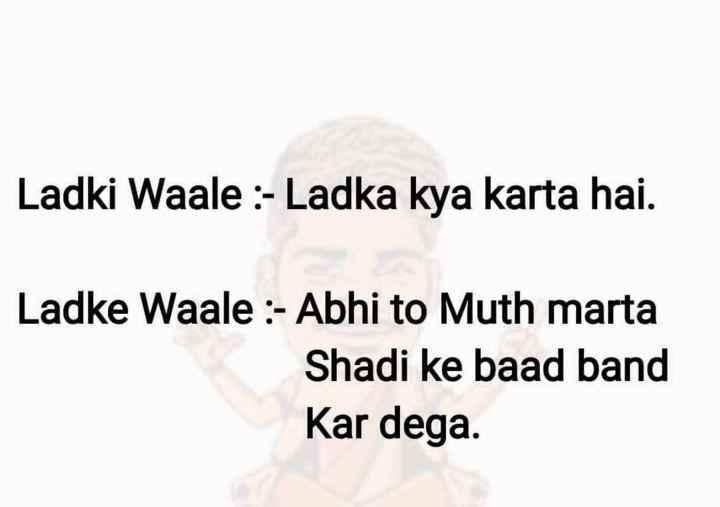 😜 चुटकुल्ला 😜 - Ladki Waale : - Ladka kya karta hai . Ladke Waale : - Abhi to Muth marta Shadi ke baad band Kar dega . - ShareChat