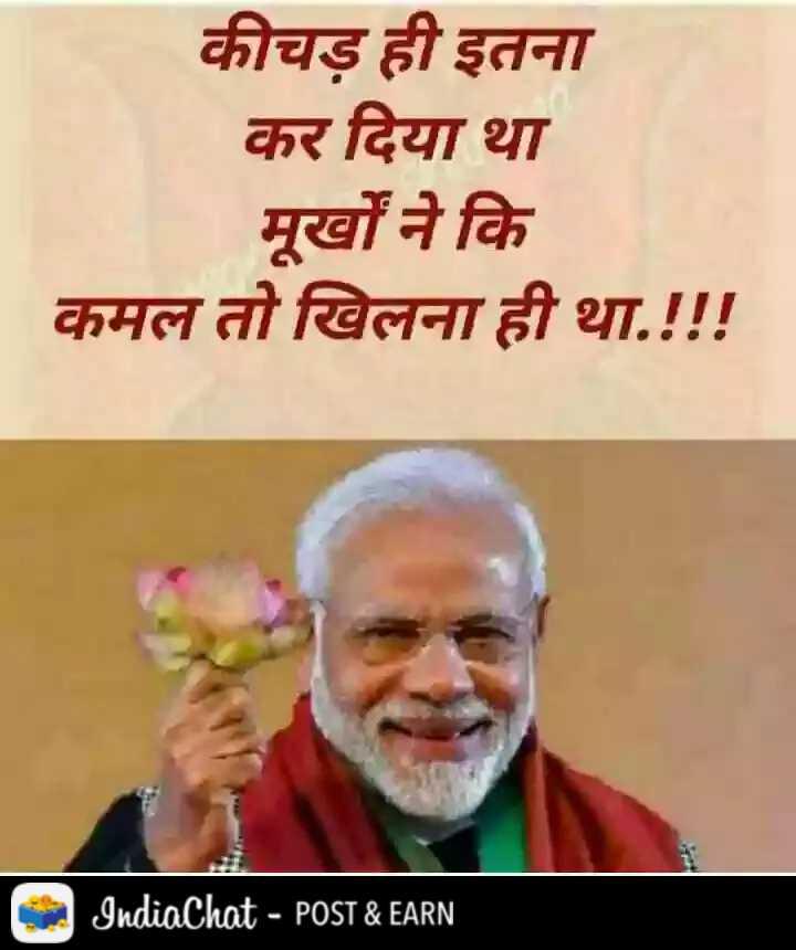 चुनावी नतीजे 2019 - कीचड़ ही इतना कर दिया था मूख ने कि कमल तो खिलना ही था . ! ! ! IndiaChat - POST & EARN - ShareChat