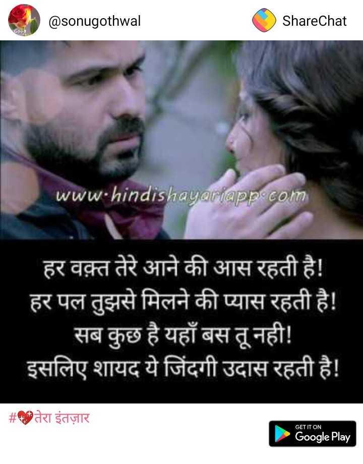 😍 चुराके दिल मेरा - @ sonugothwal ShareChat Go91 www . hindishayariappacom हर वक़्त तेरे आने की आस रहती है ! हर पल तुझसे मिलने की प्यास रहती है ! सब कुछ है यहाँ बस तू नही ! इसलिए शायद ये जिंदगी उदास रहती है ! _ _ # तेरा इंतज़ार GET IT ON Google Play - ShareChat