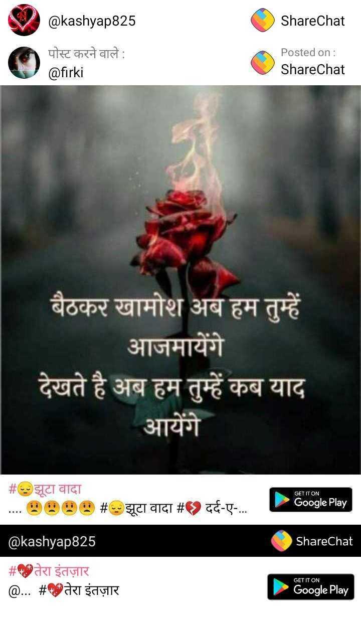 😍 चुराके दिल मेरा - @ kashyap825 ShareChat पोस्ट करने वाले : @ firki Posted on : ShareChat बैठकर खामोश अब हम तुम्हें आजमायेंगे देखते है अब हम तुम्हें कब याद आयेंगे # झूटा वादा . . . . . . 9999 # - झूटा वादा # , दर्द - ए - . . . GET IT ON Google Play ShareChat _ @ kashyap825 # तेरा इंतज़ार @ . . . # तेरा इंतज़ार GET IT ON Google Play - ShareChat