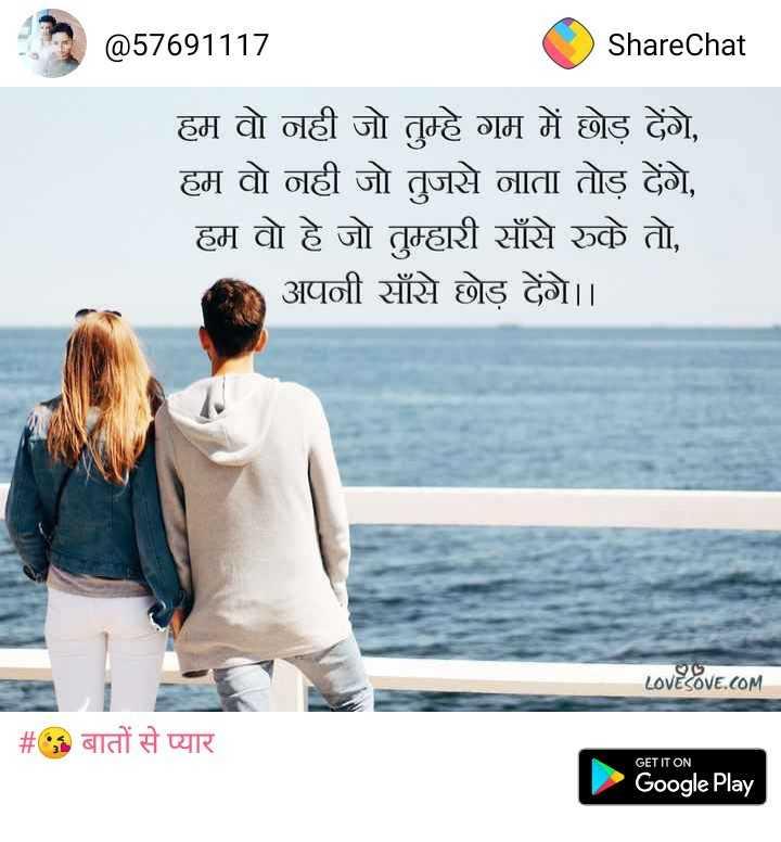 😍 चुराके दिल मेरा - @ 57691117 ShareChat हम वो नही जो तुम्हे गम में छोड़ देंगे , हम वो नही जो तुजसे नाता तोड़ देंगे , हम वो हे जो तुम्हारी साँसे रुके तो , अपनी साँसे छोड़ देंगे । । LOVESOVE . COM # बातों से प्यार GET IT ON Google Play - ShareChat