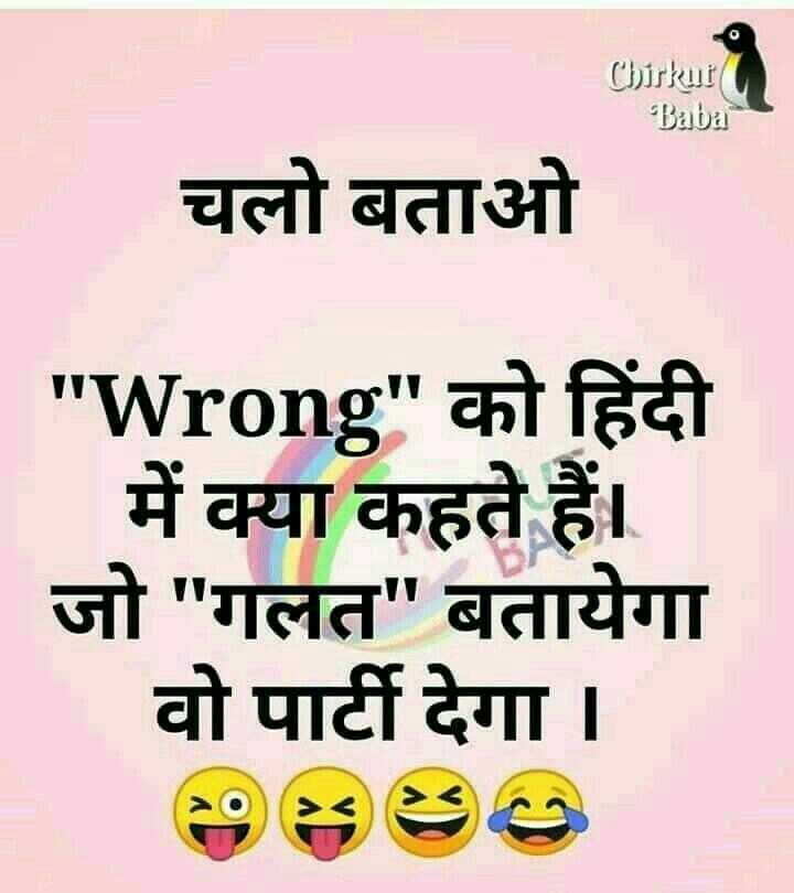 🤓 चेहरा बनाओ सबको हँसाओ - Chirpur Baba चलो बताओ wrong को हिंदी में क्या कहते हैं । जो गलत बतायेगा वो पार्टी देगा । - ShareChat