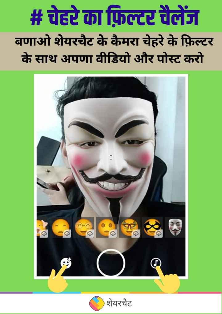 चेहरे का फ़िल्टर चैलेंज - # चेहरे का फ़िल्टर चैलेंज बणाओ शेयरचैट के कैमरा चेहरे के फ़िल्टर के साथ अपणा वीडियो और पोस्ट करो । - शेयरचैट - ShareChat
