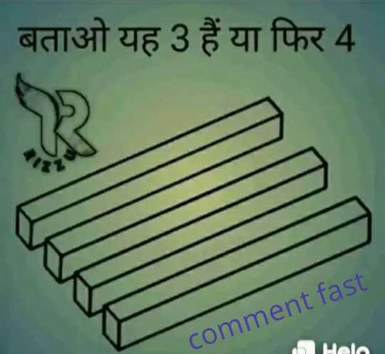 😎 चैंपियन कैसे बनें ? - बताओ यह 3 हैं या फिर 4 । comment fast - ShareChat