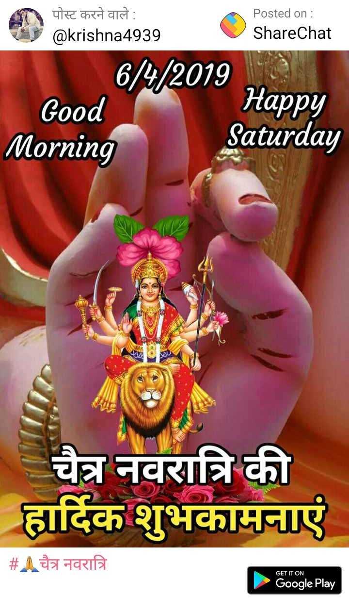 🙏चैत्र नवरात्रि - पोस्ट करने वाले : @ krishna4939 Posted on : ShareChat 6 / 4 / 2079 Good Happy Morning Saturday चैत्र नवरात्रि की हार्दिक शुभकामनाएं | # चैत्र नवरात्रि GET IT ON Google Play - ShareChat