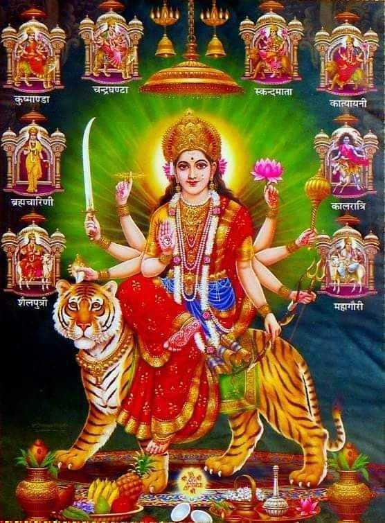 🙏चैत्र नवरात्रि - । । १ । । चEL स्कन्दमाता पुष्माण्डा कात्यायनी 2 ब्रह्मचारिणी कालरात्रि शैलपुत्री महागौरी - ShareChat
