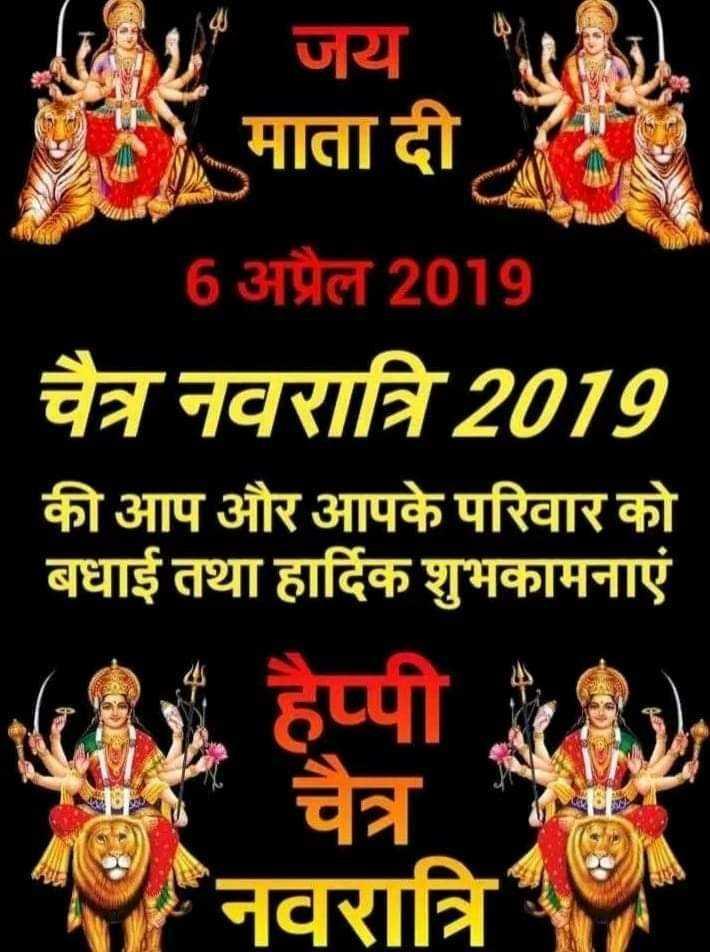 🙏 चैत्र नवरात्रि 🙏 - जय माता दी 6 अप्रैल 2019 चैत्र नवरात्रि 2019 की आप और आपके परिवार को बधाई तथा हार्दिक शुभकामनाएं हैप्पी चैत्र नवरात्रि - ShareChat
