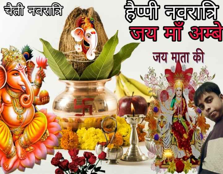 🙏चैत्र नवरात्रि - चैत्नी बदायविध हैपी नृत्यात्रि त्या माँ छ जय माता की * ० * - ShareChat