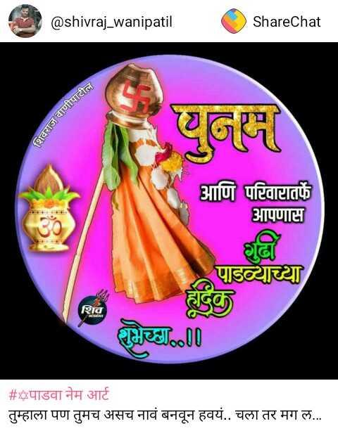 🙏चैत्र नवरात्री - @ shivraj _ wanipatil ShareChat शिवराज वाणीपाटील युजए । आणि परिवारातर्फे आपणास शुद्ध पडा - शिव हेछ ) शुलैच्या , , 00   # पाडवा नेम आर्ट   तुम्हाला पण तुमच असच नावं बनवून हवयं . . चला तर मग ल . . . - ShareChat