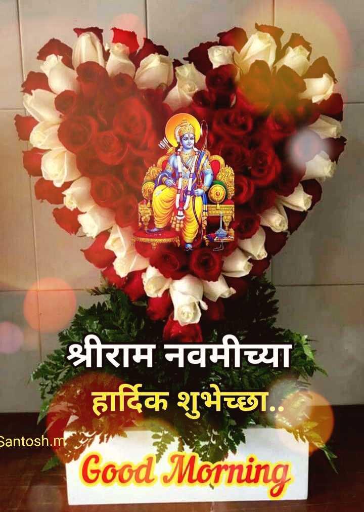 🙏चैत्र नवरात्री - श्रीराम नवमीच्या हार्दिक शुभेच्छा . Good Morning Santosh . my - ShareChat