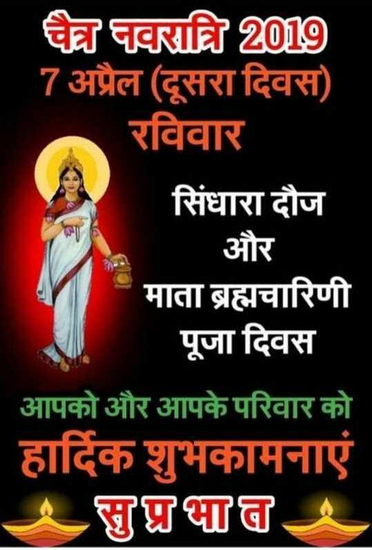 🙏चैत्र नवरात्री - ३ वाशि 40 7 अप्रैल ( दूसरा दिवस ) रविवार सिंधारा दौज और माता ब्रह्मचारिणी पूजा दिवस आपको और आपके परिवार को हार्दिक शुभकामनाएं ध / - ShareChat