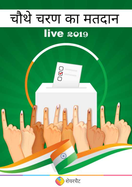 🗳 चौथे चरण का मतदान - ShareChat