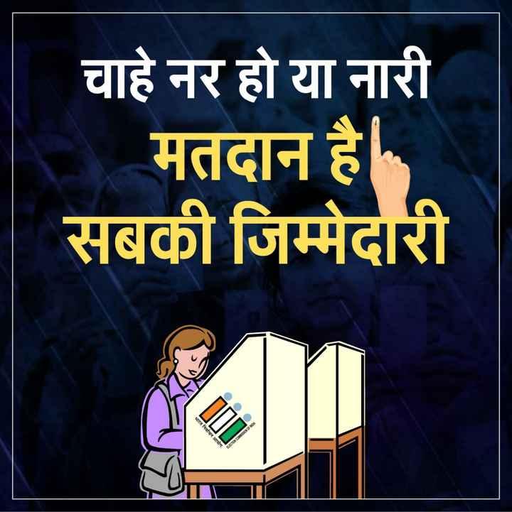 🗳 चौथे चरण का मतदान - चाहे नर हो या नारी मतदान है । सबकी जिम्मेदारी भारत निर्वाचन आयोग ELECTION COMMISSION OF INDIA - ShareChat