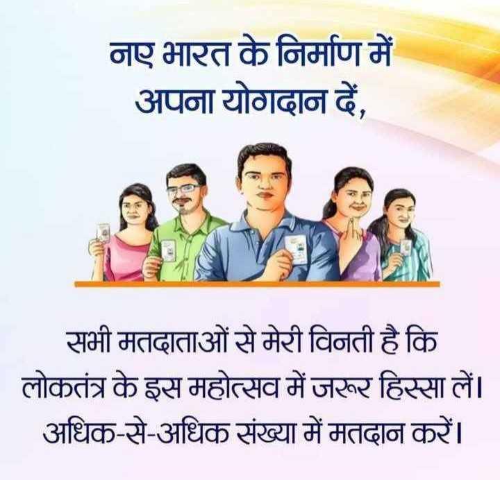 🗳 चौथे चरण का मतदान - नए भारत के निर्माण में अपना योगदान दें , सभी मतदाताओं से मेरी विनती है कि   लोकतंत्र के इस महोत्सव में जरूर हिस्सा लें । अधिक - से - अधिक संख्या में मतदान करें । - ShareChat