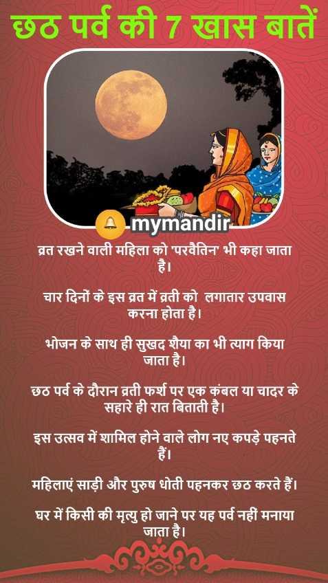 🙏 छठ पूजा की शुभकामनायें - छठ पर्व की 7 खास बातें A - mymandir व्रत रखने वाली महिला को परवैतिन ' भी कहा जाता चार दिनों के इस व्रत में व्रती को लगातार उपवास करना होता है । भोजन के साथ ही सुखद शैया का भी त्याग किया जाता है । छठ पर्व के दौरान व्रती फर्श पर एक कंबल या चादर के सहारे ही रात बिताती है । इस उत्सव में शामिल होने वाले लोग नए कपड़े पहनते महिलाएं साड़ी और पुरुष धोती पहनकर छठ करते हैं । घर में किसी की मृत्यु हो जाने पर यह पर्व नहीं मनाया जाता है । - ShareChat