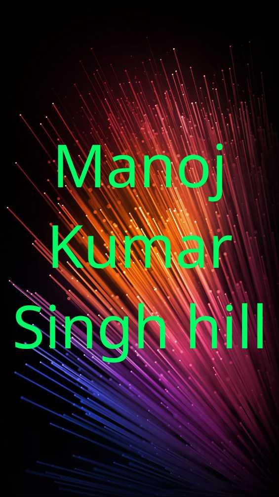 🌞छठ पूजा के गीत🙏 - Manoj Kumar Singh Hill - ShareChat