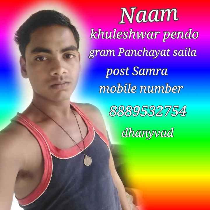 🍪छठ पूजा प्रसाद🍍 - Naam khuleshwar pendo gram Panchayat saila post Samra mobile number 8889532754 dhanyvad - ShareChat