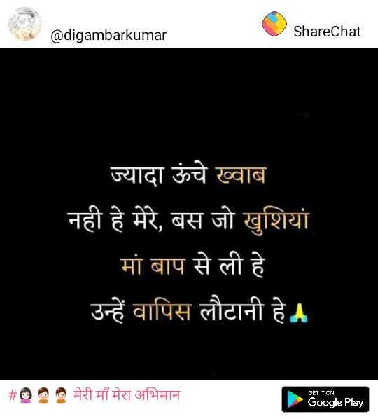😊 छठ पूजा स्टेटस - @ digambarkumar ShareChat ज्यादा ऊंचे ख्वाब नही हे मेरे , बस जो खुशियां मां बाप से ली हे उन्हें वापिस लौटानी हे A # 000 मेरी माँ मेरा अभिमान GET IT ON Google Play - ShareChat