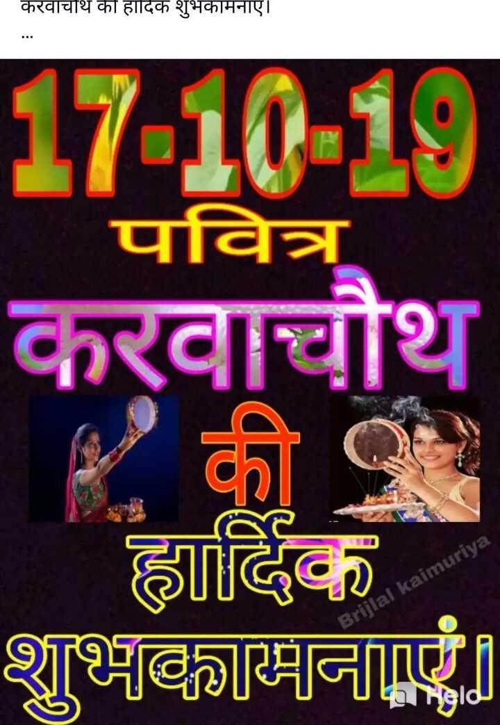 🌞छठ पूजा🙏 - करवाचौथ का हाादक शुभकामनाए । 17 - 10 - 19 पवित्र करवाचौथ की हार्दिक शुभकामनाएं Brijlal kaimuriya - ShareChat