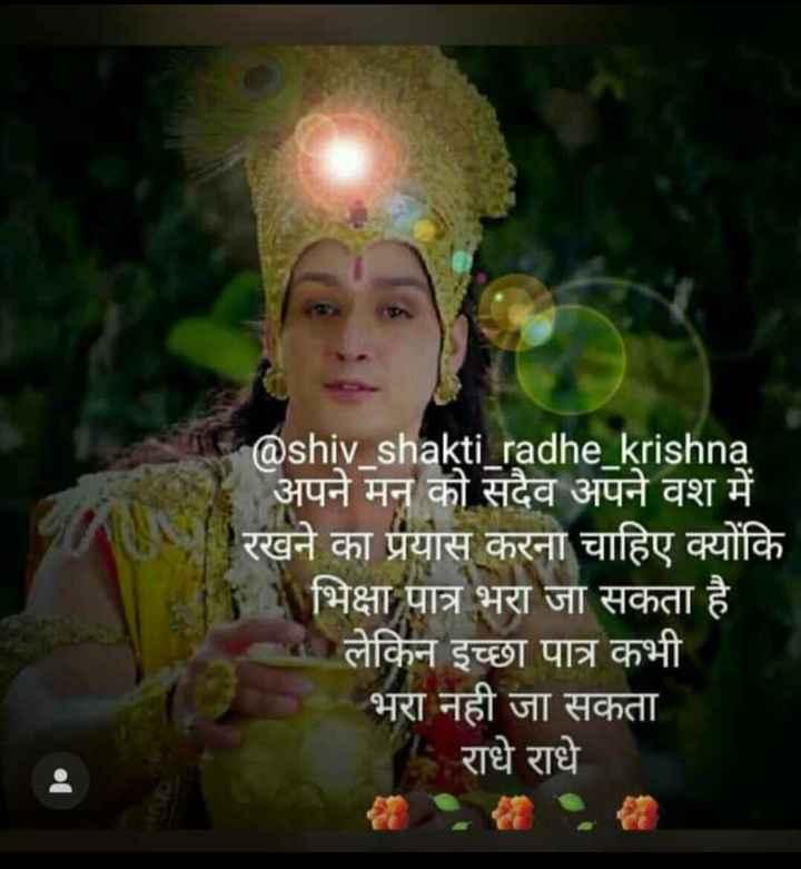 ☔छतरी दिवस - @ shiv _ shakti _ radhe _ krishna * अपने मन को सदैव अपने वश में रखने का प्रयास करना चाहिए क्योंकि भिक्षा पात्र भरा जा सकता है । लेकिन इच्छा पात्र कभी भरा नही जा सकता | राधे राधे - ShareChat