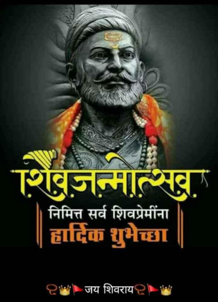 छत्रपति शिवाजी जयंती - र्शवजन्मात्शव निमित्त सर्व शिवप्रेमींना | हार्दिक शुभेच्छा | | - जय शिवराय - ShareChat