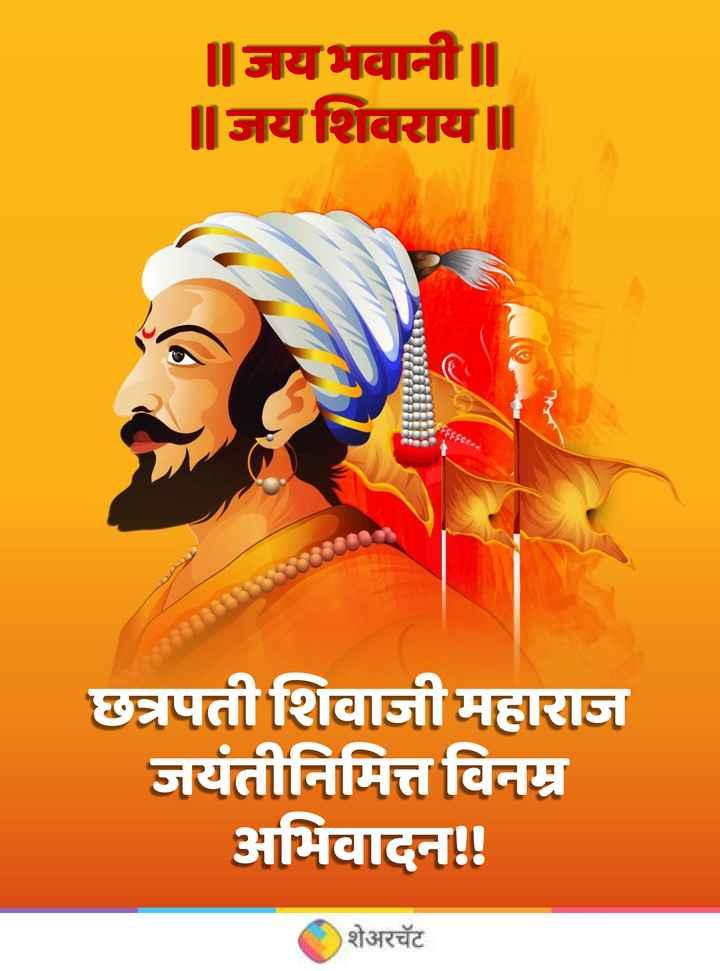 🚩छत्रपति शिवाजी महाराज जयंती(परंपरा) - ShareChat