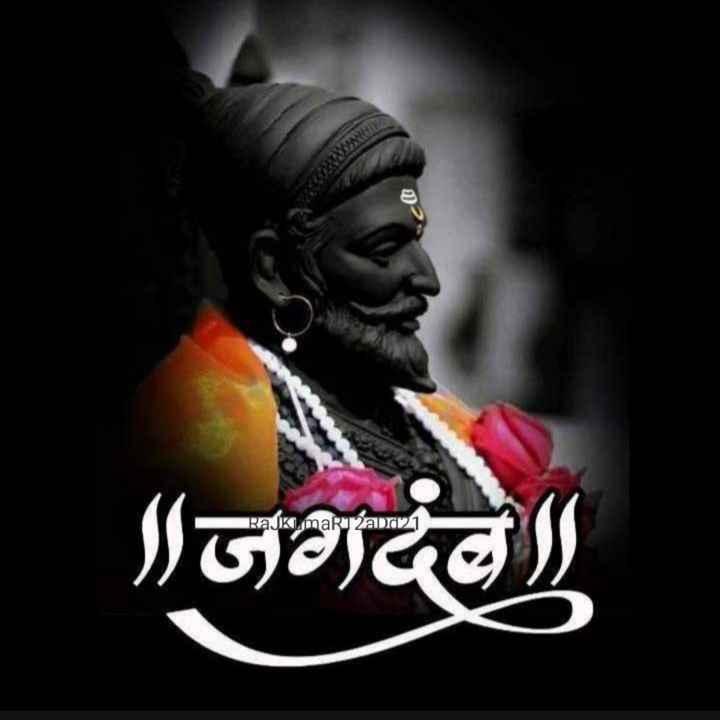 🙏छत्रपति शिवाजी महाराज जयंती🙏 - RaJKImaR2Da21 ਗਰ ॥ - ShareChat