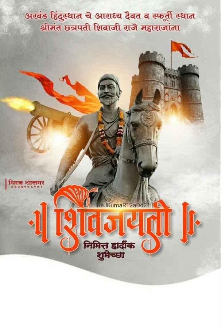 🙏छत्रपति शिवाजी महाराज जयंती🙏 - अरखंड हिंदुस्थान चे आराध्य दैवत व स्फूर्ती स्थान श्रीमंत छत्रपती शिवाजी राजे महाराजांना | धिरज शालगर ८६००९७८९61 RaJKumaR12aDd21 शिवजयतो । निमित्त हार्दीक शुभेच्छा - ShareChat
