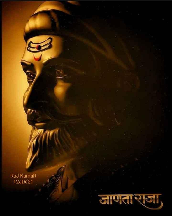 🙏छत्रपति शिवाजी महाराज जयंती🙏 - Raj Kumar 12aDd21 जाणताराजा - ShareChat