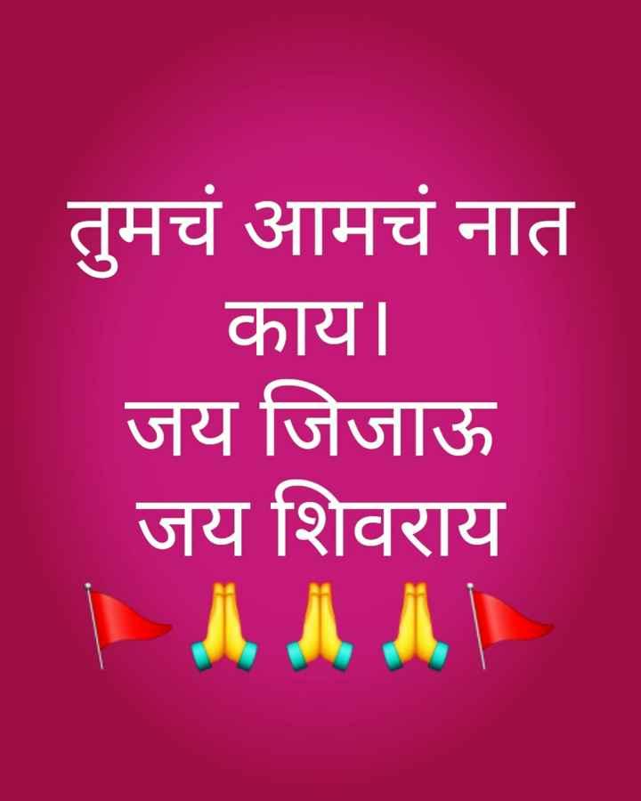 🚩छत्रपति शिवाजी महाराज जयंती - तुमचं आमचं नात काय । जय जिजाऊ जय शिवराय - ShareChat