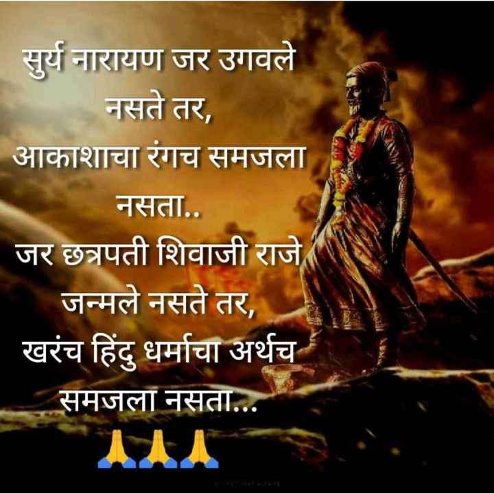 🚩छत्रपति शिवाजी महाराज जयंती - सुर्य नारायण जर उगवले नसते तर , आकाशाचा रंगच समजला नसता . . जर छत्रपती शिवाजी राजे । जन्मले नसते तर , खरंच हिंदु धर्माचा अर्थच समजला नसता . . . - ShareChat