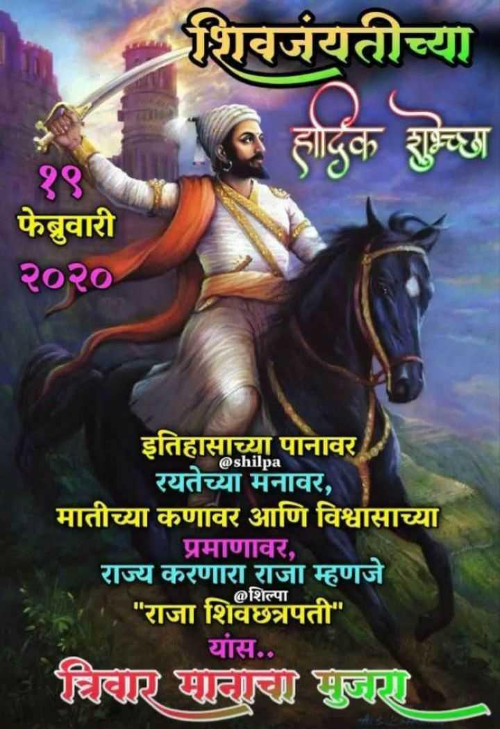 🚩छत्रपति शिवाजी महाराज जयंती - शिवजंयतीच्या होईक शुभच्छा फेब्रुवारी ૨૦૨૦ इतिहासाच्या पानावर रयतेच्या मनावर , मातीच्या कणावर आणि विश्वासाच्या प्रमाणावर , राज्य करणारा राजा म्हणजे राजा शिवछत्रपती @ शिल्पा यांस . . विवार मादाचा मुजरा - ShareChat