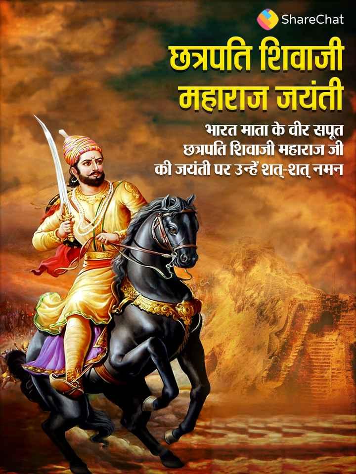 🌸छत्रपति शिवाजी महाराज जयंती - ShareChat छत्रपति शिवाजी महाराज जयंती भारत माता के वीर सपूत छत्रपति शिवाजी महाराज जी की जयंती पर उन्हें शत् - शत् नमन REPEATOP CG NASAN - ShareChat
