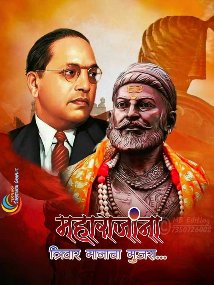 🚩छत्रपति शिवाजी महाराज जयंती - SHREYANSH GRAPHIC 78597600 $ Editing 7 / 20ঃ । Cিহ্ জ্ঞাতিভ জুস্থoon । - ShareChat