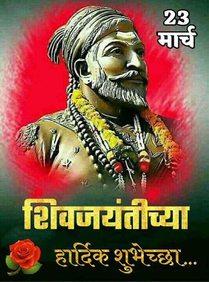 🚩छत्रपति शिवाजी महाराज जयंती - 22 विजयंतीच्या । हार्दिक शुभेच्छा . . . - ShareChat