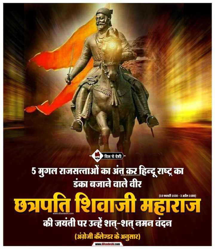🌸छत्रपति शिवाजी महाराज जयंती - - दिल से देशी 5 मुगल राजसत्ताओं का अंत कर हिन्दू राष्ट्र का डंका बजाने वाले वीर ( 16 फरवरी 1330 - 3 प्रोत 1680 ) छत्रपति शिवाजी महाराज www . dilsedesi . com की जयंती पर उन्हें शत् - शत् नमन वंदन ( अंग्रेजी कैलेण्डर के अनुसार ) www . disadeshi . com - ShareChat
