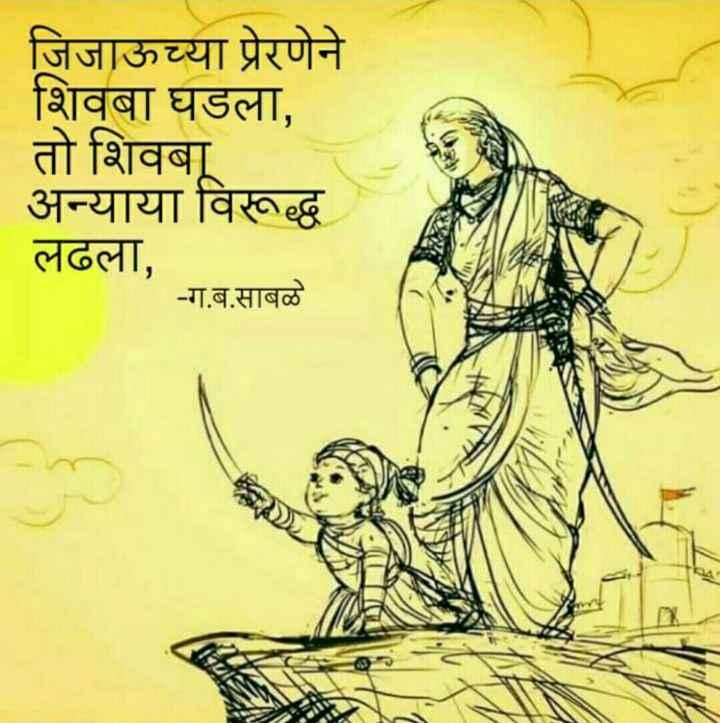 🚩छत्रपति शिवाजी महाराज जयंती - जिजाऊच्या प्रेरणेने शिवबा घडला , तो शिवबा अन्याया विरूद्ध लढला , - ग . ब . साबळे - ShareChat