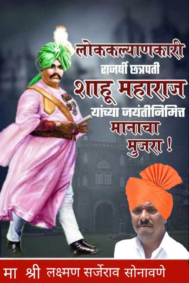 💐छत्रपती शाहु महाराज जयंती - लोककल्याही राजर्षी छत्रपती । शाहू महाराणा यांच्या जयंतीनिमित्त | मुजरा ! मा श्री लक्ष्मण सर्जेराव सोनावणे - ShareChat