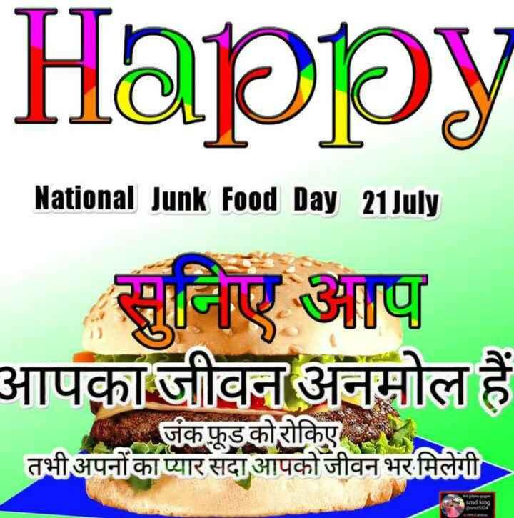 🍔 जंक फूड डे - Hbooy National Junk Food Day 21 July सानिए आप आपका जीवन अनमोल हैं । जंक फूडको रोकिए तभी अपनों का प्यार सदा आपको जीवन भर मिलेगी । sind in - ShareChat