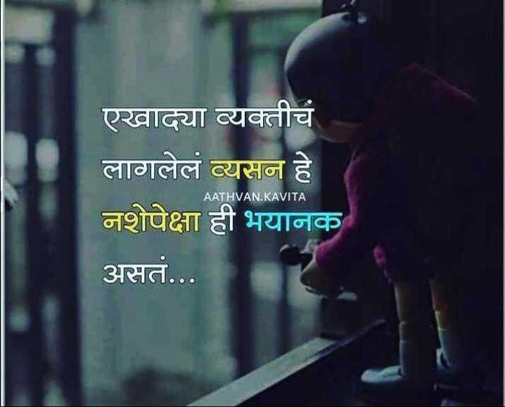 जखमी - एखादया व्यक्तीचं लागलेलं व्यसन हे नशेपेक्षा ही भयानक असत . . . AATHVAN . KAVITA - ShareChat