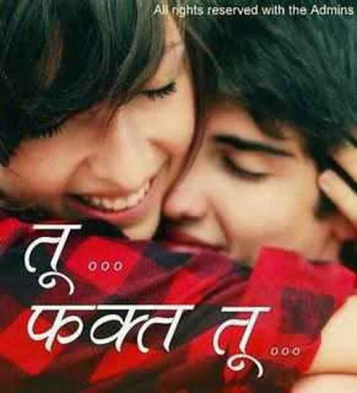 💔जख्मी दिल - Alghts reserved with the Admins 000 फक्त तू Yooo - ShareChat