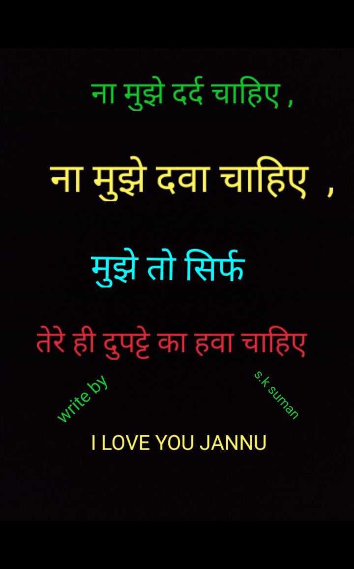 💘जख्मी दिल💘 - ना मुझे दर्द चाहिए , ना मुझे दवा चाहिए , मुझे तो सिर्फ तेरे ही दुपट्टे का हवा चाहिए s . k suman write by I LOVE YOU JANNU - ShareChat