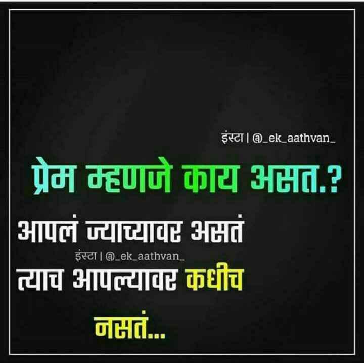 💔जख्मी दिल - इंस्टा । @ ek _ aathvan _ प्रेम म्हणजे काय असत . ? आपलं ज्याच्यावर असतं त्याच आपल्यावर कधीच इंस्टा | a _ ek _ aathvan _ नसत . . . - ShareChat