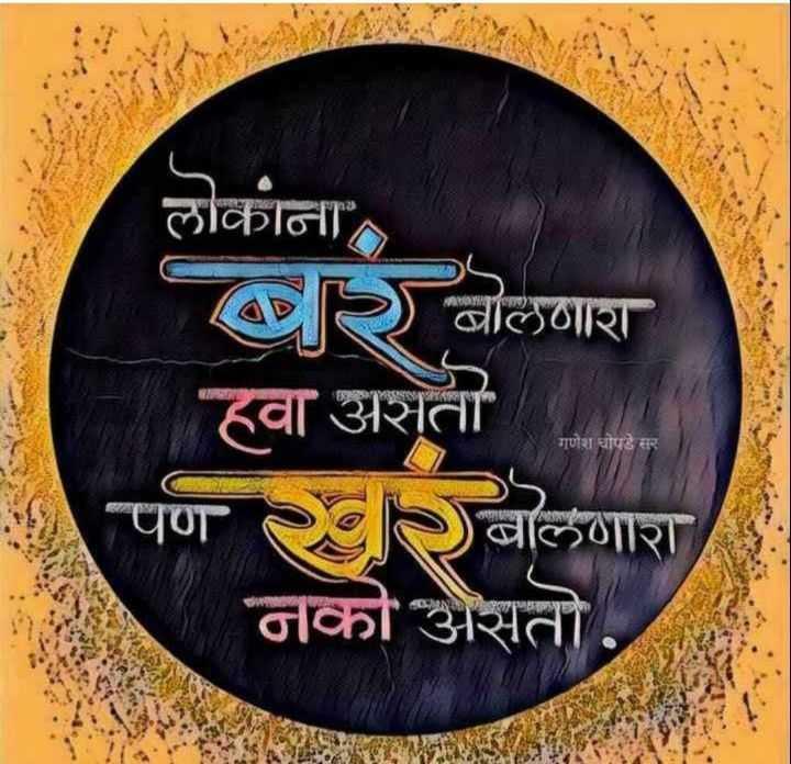 💔जख्मी दिल - लोकांना RUARomayapur बालणारा बिरबोलणाश हवा असता पण खरबोलणारा नको असतो . गणेश चोपडे सर - ShareChat